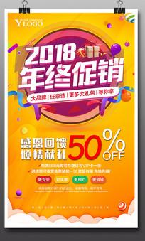 创意喜庆年终促销宣传海报展板