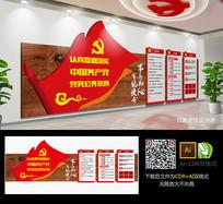 党务公开条例党建文化墙