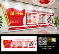 党员活动室党建文化墙背景墙
