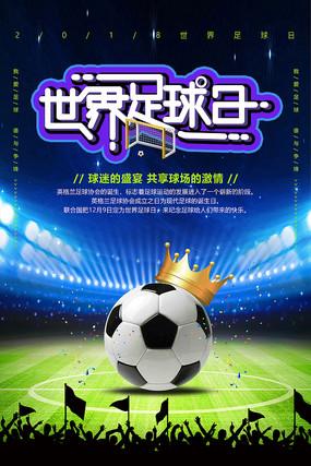 大气创意世界足球日海报