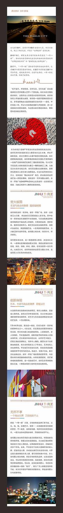地产商业微信公众号板式设计
