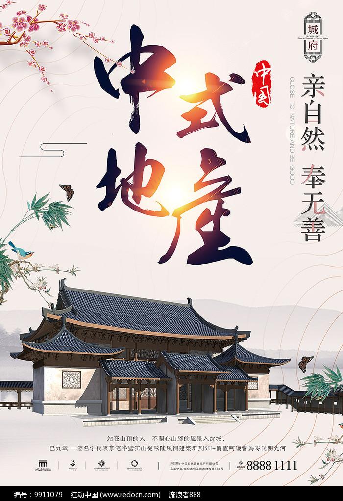 房地产宣传海报设计图片