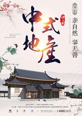 房地产宣传海报设计
