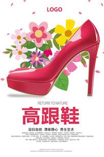 高跟鞋广告海报