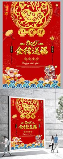 红色2019金猪送福春节海报
