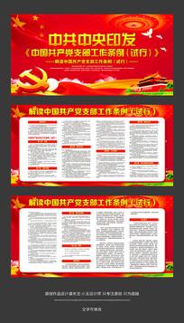 红色党支部工作条例试行全文展板