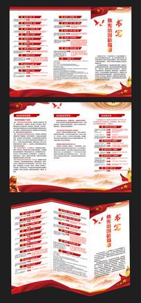 红色大气宪法法治宣传三折页