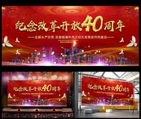 红色纪念改革开放40周年展板