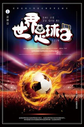 简洁时尚世界足球日海报