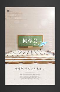 简约清新同学会宣传海报设计