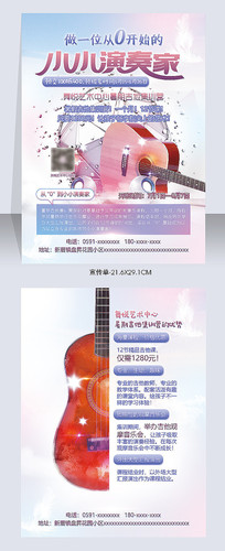 吉他艺术培训中心宣传单