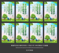 绿色创建文明城市宣传海报
