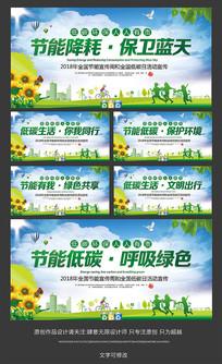 绿色低碳环保宣传展板