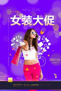 女装促销海报