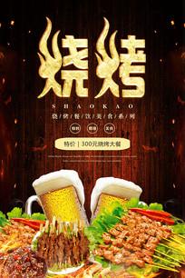 烧烤餐饮海报模板