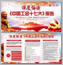 深度解读中国工会十七大报告
