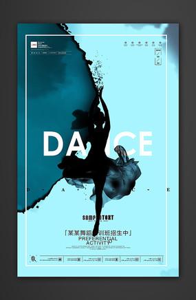 时尚水墨舞蹈班招生海报设计