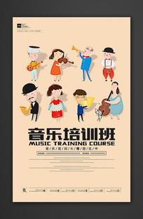 手绘音乐培训班招生海报设计