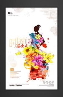 水彩时尚女人宣传海报设计