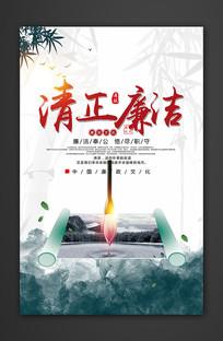 水墨清正廉洁党风廉政宣传海报