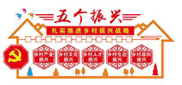 乡村五个振兴新农村文化墙