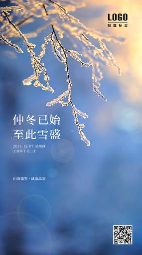 小雪传统24节气海报