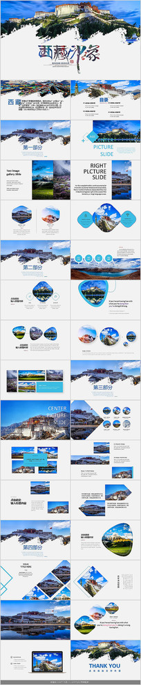 西藏印象旅游景点PPT模板