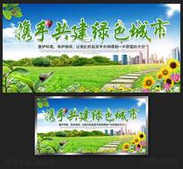 携手共建绿色城市公益宣传海报