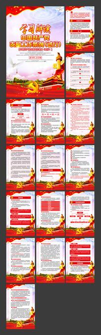 新版支部工作条例解读展板 PSD