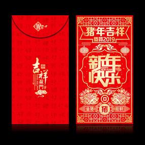 新年快乐吉祥喜庆红包