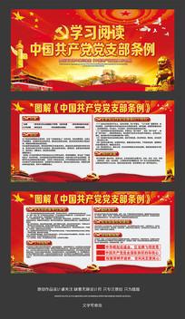 学习中国共产党支部条例展板设计