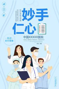 医疗医院海报