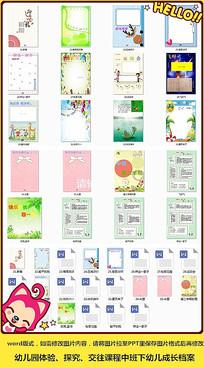 中班下幼儿园课程配套成长档案 JPG