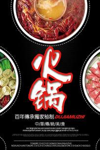 中国传统美食火锅海报
