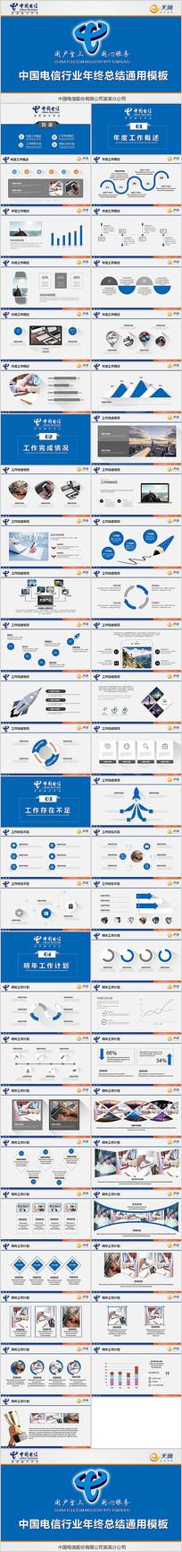 中国电信行业总结PPT模板