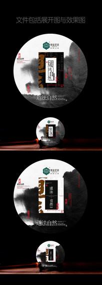 中国风水墨饼茶包装设计