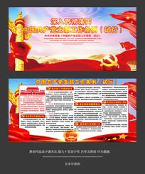 中国共产党支部条例党建展板