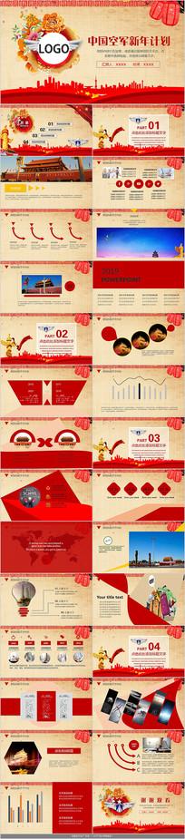 中国空军新年计划PPT模板