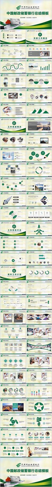 中国邮政储蓄银行年终总结PPT模板