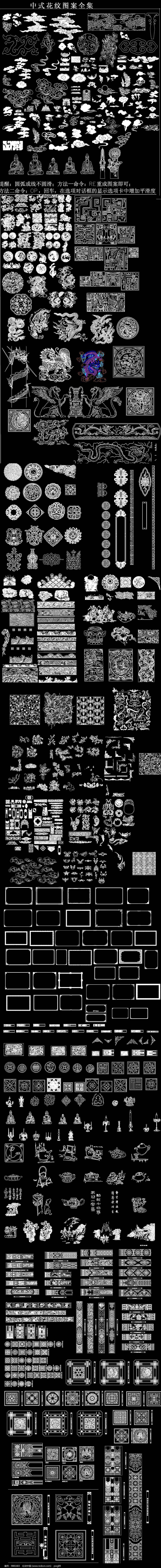 中式图案CAD合集 图片