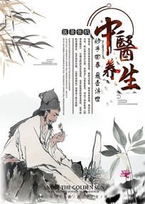 中医养生海报模板