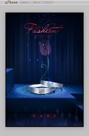 珠宝形象海报设计