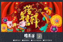 猪年吉祥春节宣传海报