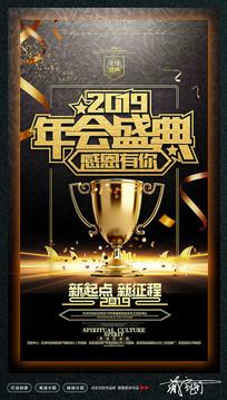 2019年年度盛典暨颁奖海报