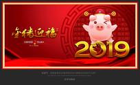 2019年猪年元旦晚会展板