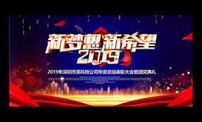 2019企业年会舞台背景板
