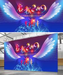 2019展翅启航舞台背景板
