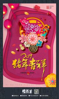 2019猪年吉祥春节宣传海报