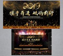 2019猪年企业年会舞台背景板
