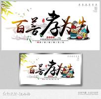 百善孝为先文化宣传海报设计